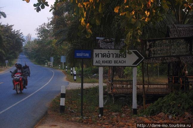 Поворот с трассы на наш пляж