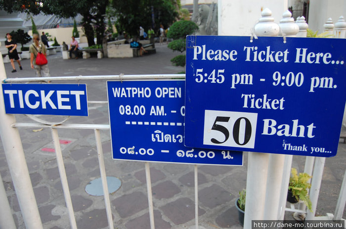 Вход стоит 50 бат