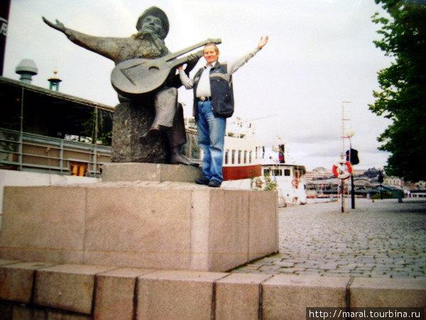 Во время посещения Стокгольма в августе 2008 года я не удержался, чтобы не сфотографироваться на память со знаменитым шведским бардом. И за его знаменитую гитару заодно подержался