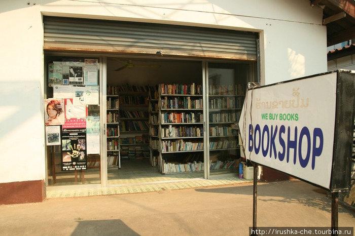 Книжный магазин Косила Вьентьян, Лаос