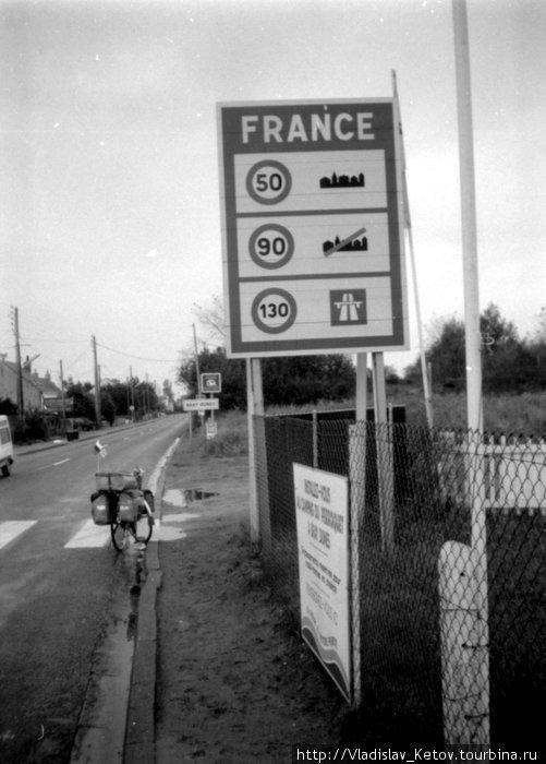 Граница. Щит с указанием ограничений скорости, действующих во Франции. Всё. Больше там ничего не было: ни будок, ни заборов, ни мужиков с автоматами, ни собак, вообще ничего!