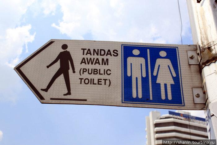 Бесплатные туалеты встречаются повсеместно. В Куала-Лумпуре следят за чистотой города!