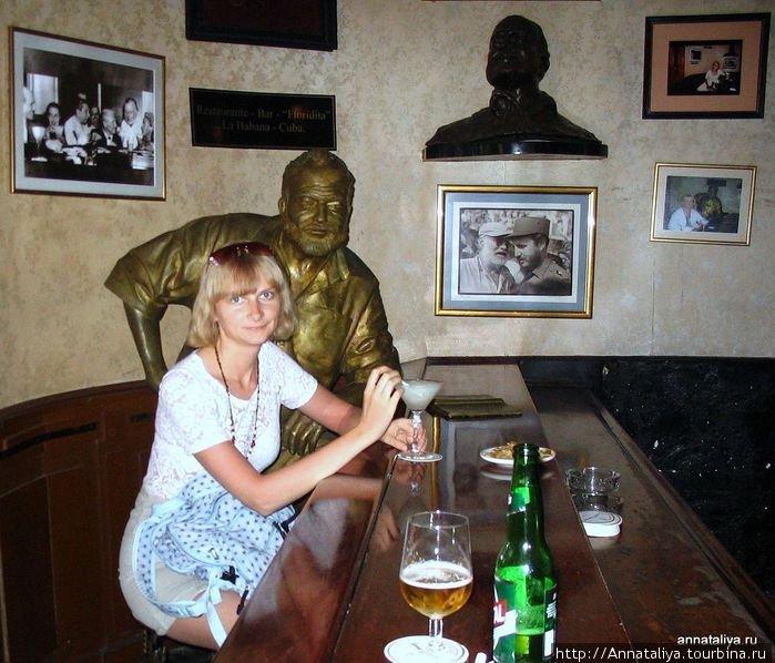 Мы с Хемингуэем в одном из баров Гаваны