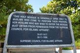 Эта мечеть открыта для мусульман, которые пришли молиться.....