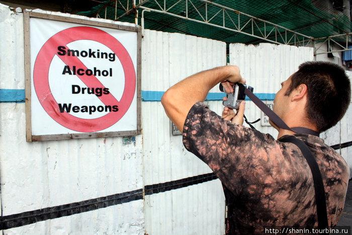 Ни пить, ни принимать наркотики, ни носить оружие — ничего нельзя!