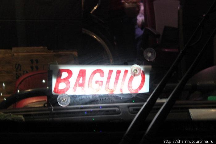 Едем в Багио