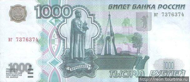 Лицевая сторона купюры 1000 рублей