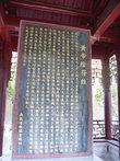 Храм, посвящённый сочинению Жёлтого Императора