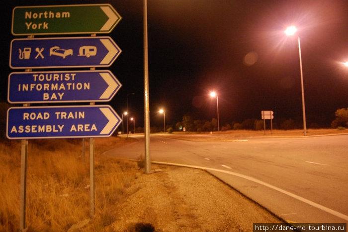 Вечерняя трасса