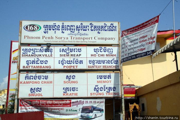 Автовокзал в Пномпене