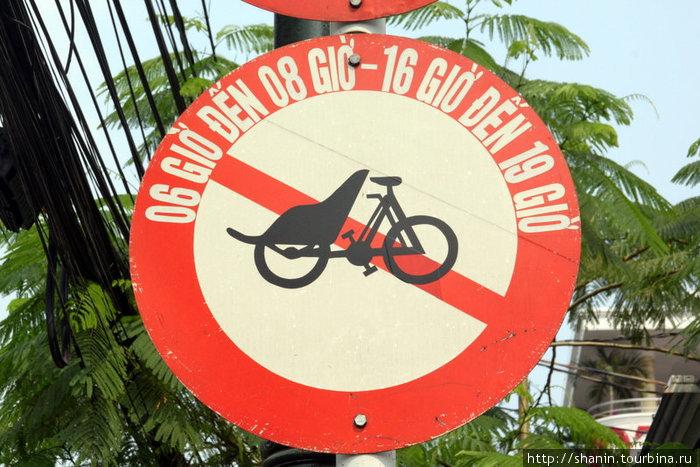 Велорикшам проезд запрещен!