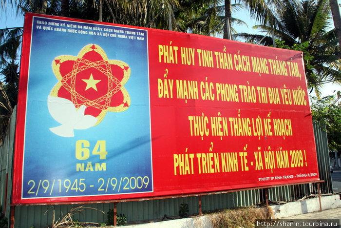 Социалистический плакат