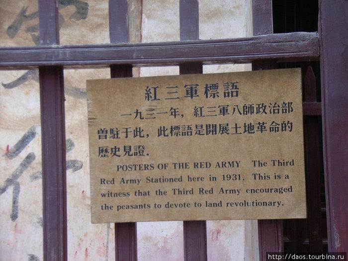 Третья Красна Армия оставила здесь каллиграфические надписи