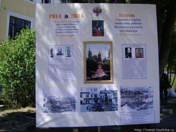 Рыбинская общественность ратует за воссоздание монумента таким, каким он был изначально