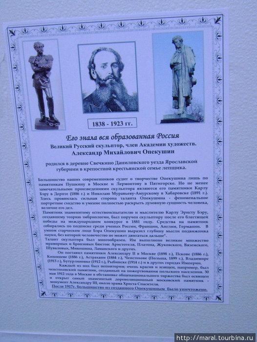 Автора памятника знала вся образованная Россия!