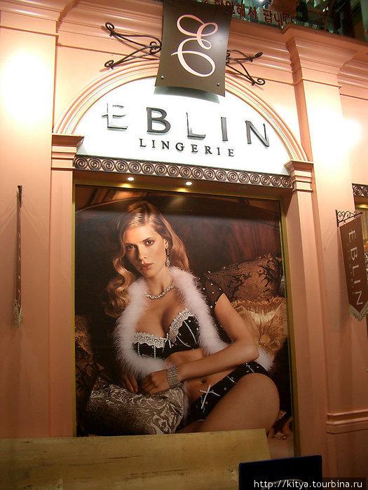 Еблин, магазин женского белья.