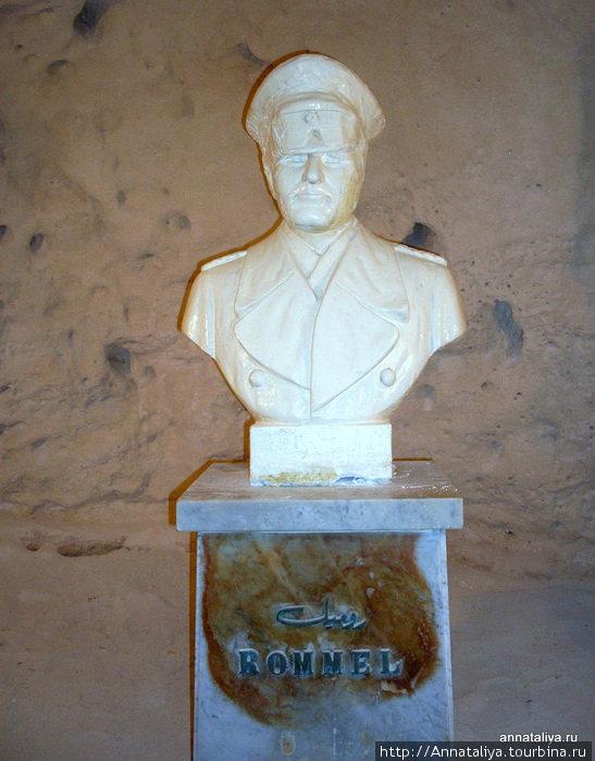 Бюст Роммеля в его бункере
