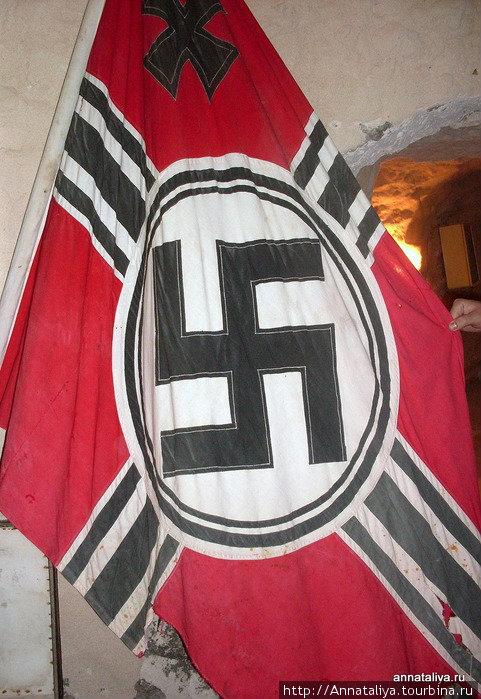 Знамя фашистской Германии в бункере Роммеля