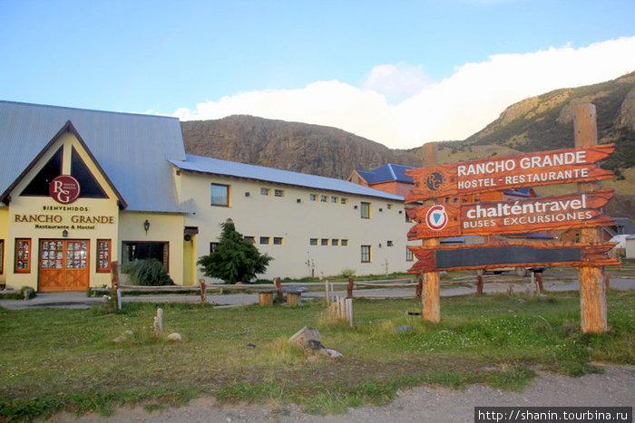 Хостел Ранчо-Гранде — стартовая точка многих маршрутов Эль-Чальтен, Аргентина