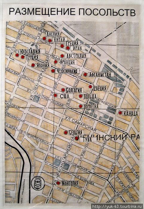 схема расположения иностранных посольств в городе Куйбышеве
