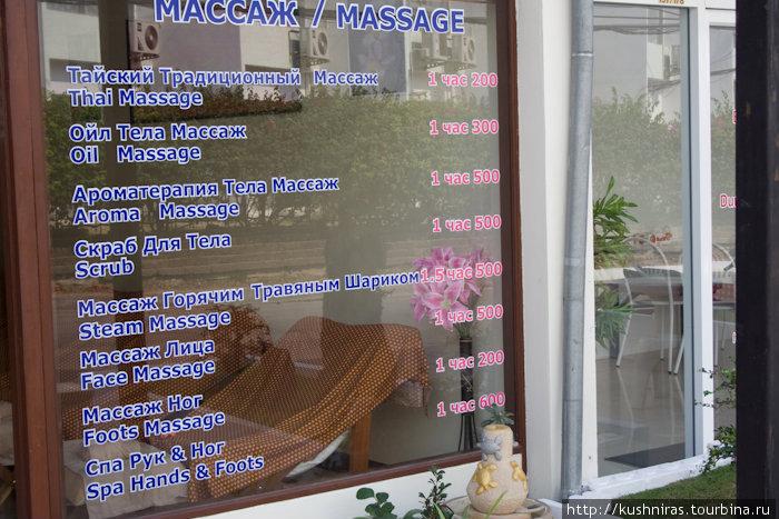 Предложении услуг массажа на русском языке в курортном городе Паттайя