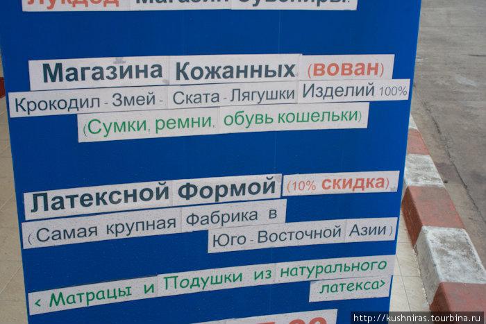 Магазина кожаных ВОВАН ))) Кстати, считается одним из лучших в Паттайе. Рассчитан на русских покупателей и цены там соответствующие.