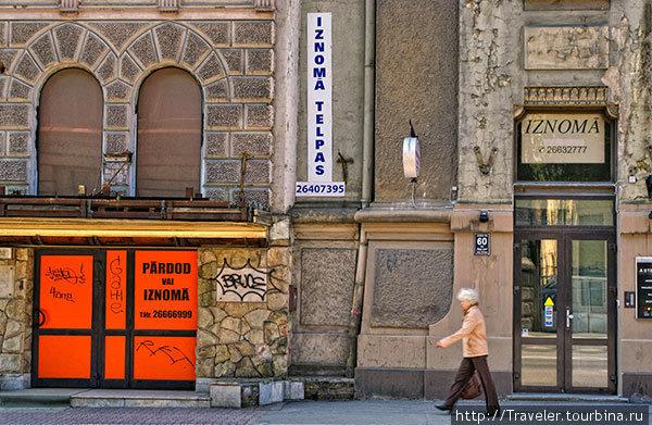 Первое слово по-латышски, которое я выучил – iznoma. Понять его значение было нетрудно – оно встречается на пустых витринах почти по всему центру города. Iznoma – сдам в аренду