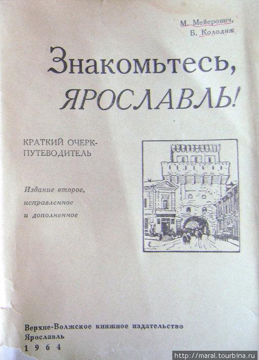 Краткий очерк-путеводитель с исправленной датой основания Ярославля