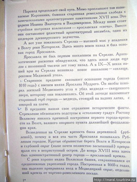 На пятой странице путеводителя дан текст с обновлённой датой основания Ярославля — около 1010 года. Таким образом, в 2010 году ярославцы  отметят 1000 — летие родного города