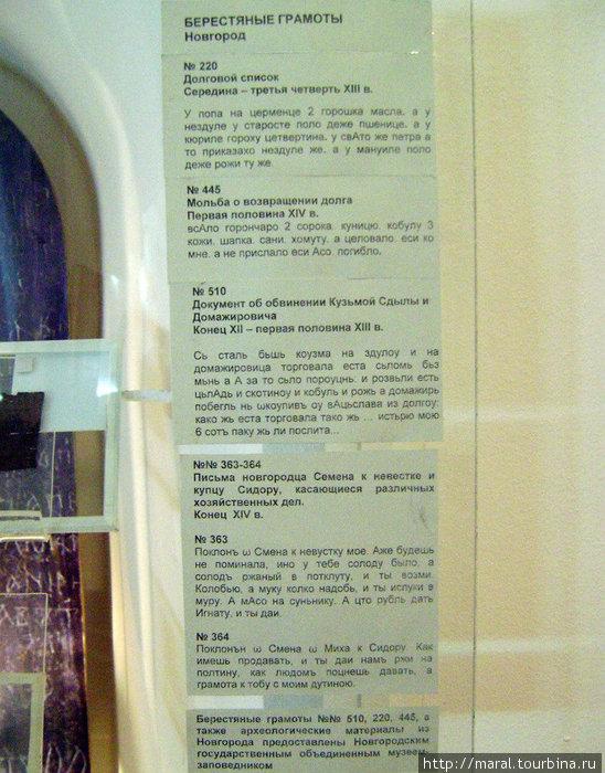 Современный перевод древнерусского текста берестяных грамот