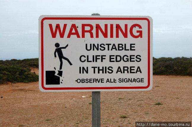 Таблички, предупреждающие об опасности падения с крутых обрывов