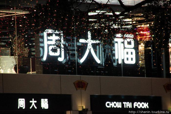 Надписи в Гонконге встречаются как на китайском, так и на английском языке