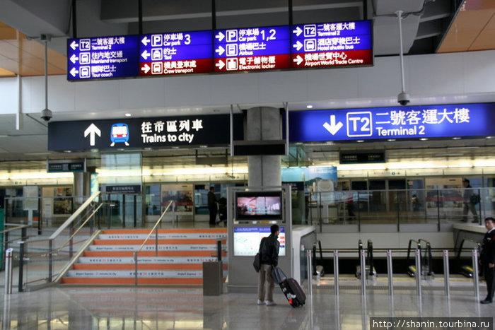 Гонконгский аэропорт — огромный, но ориентироваться в нем легко даже без знания китайского языка. Все надписи продублированы на английском.