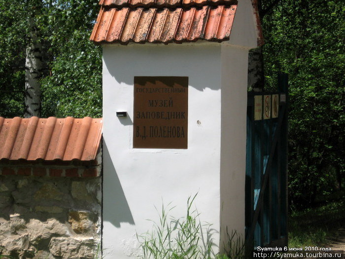 Государственный музей-заповедник В. Д. Поленова. Вход  на территорию усадьбы.