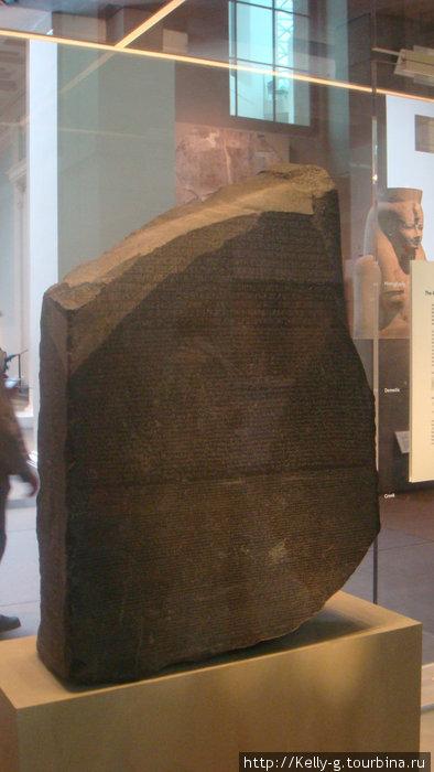 Розетский камень