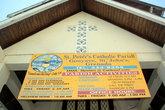 Церковь Святого Петра в Гояве