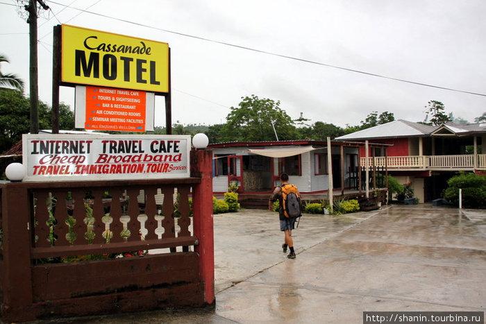В мотеле постояльцев нет — не туристический сезон, а сезон дождей.