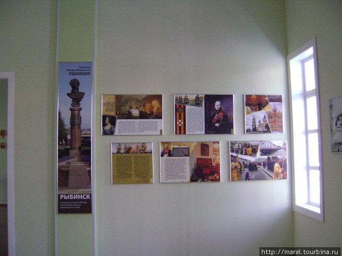 Отдельная экспозиция в летнем музее на речном вокзале посвящена уроженцу рыбинской земли непобедимому флотоводцу Фёдору Ушакову