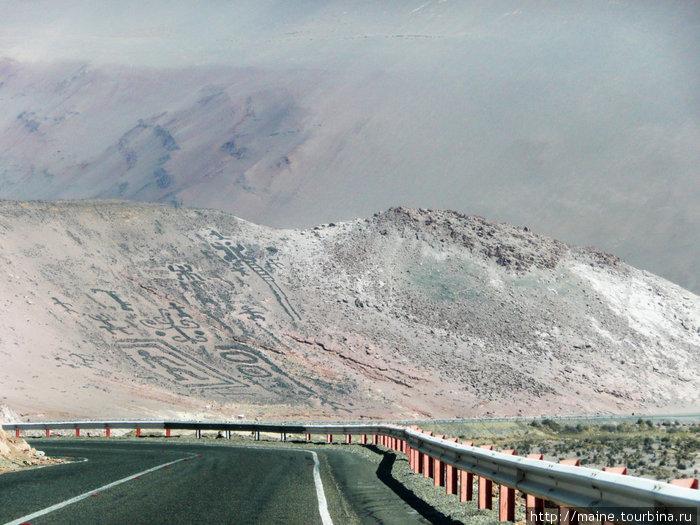 С Пико  мы добрались до дорги № 5 и помчались в самый большой северный город Чили Арика,где увидели на склоне горы эти рисунки.