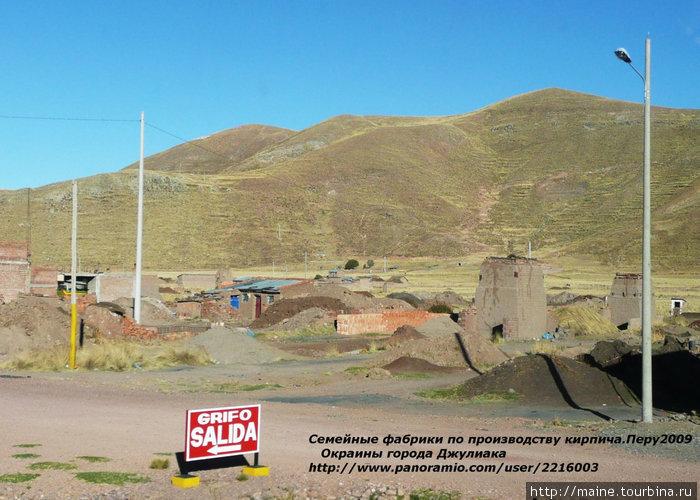 На подъезде к Джулиака видно много семейных фабрик по производству кирпича.Семьи живут в лачугах примыкающих к этим печам.