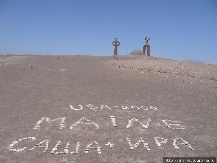 Оставили память о себе в пустыне Атакама.