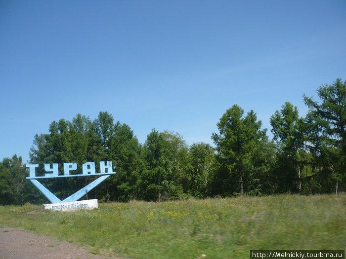 По дороге мимо Турана Туран, Россия