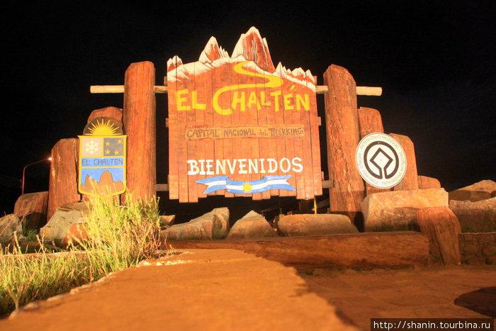 Мир без виз - 124. Трекинговая столица Эль-Чальтен, Аргентина