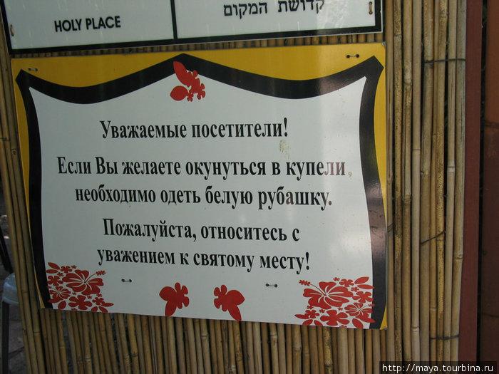 Рядом раздевалка из тростника и объявление на 3-х языках