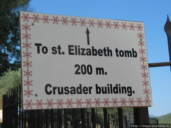 Там находится святилище Св. Елизаветы