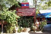 Офис лаосской пограничной службы