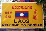 Добро пожаловать в Лаос!