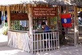 Лаосский таможенник