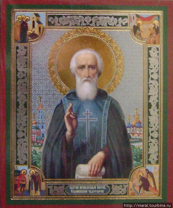 Иконка преподобного святителя, чудотворца Сергия Радонежского из Троице-Сергиева Варницкого монастыря