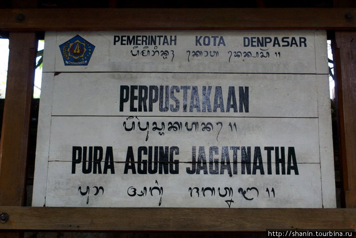 Храм Пура Агунг Денпасар, Индонезия